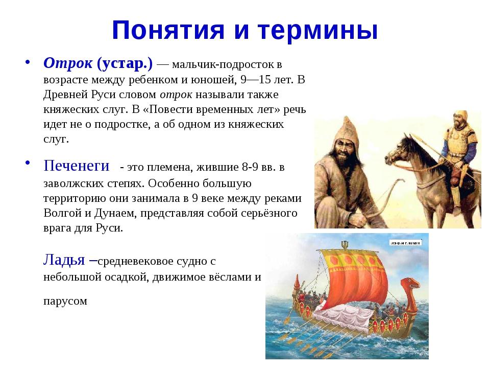 Понятия и термины Отрок(устар.)—мальчик-подросток в возрасте между ребенко...