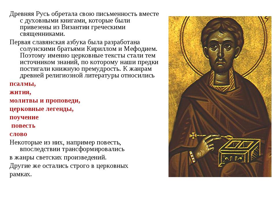 Древняя Русь обретала свою письменность вместе с духовными книгами, которые б...