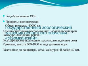 Государственный зоологический заказник областного значения «Урюмканский». Го