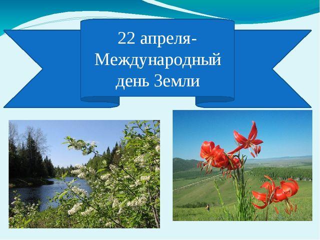 22 апреля- Международный день Земли
