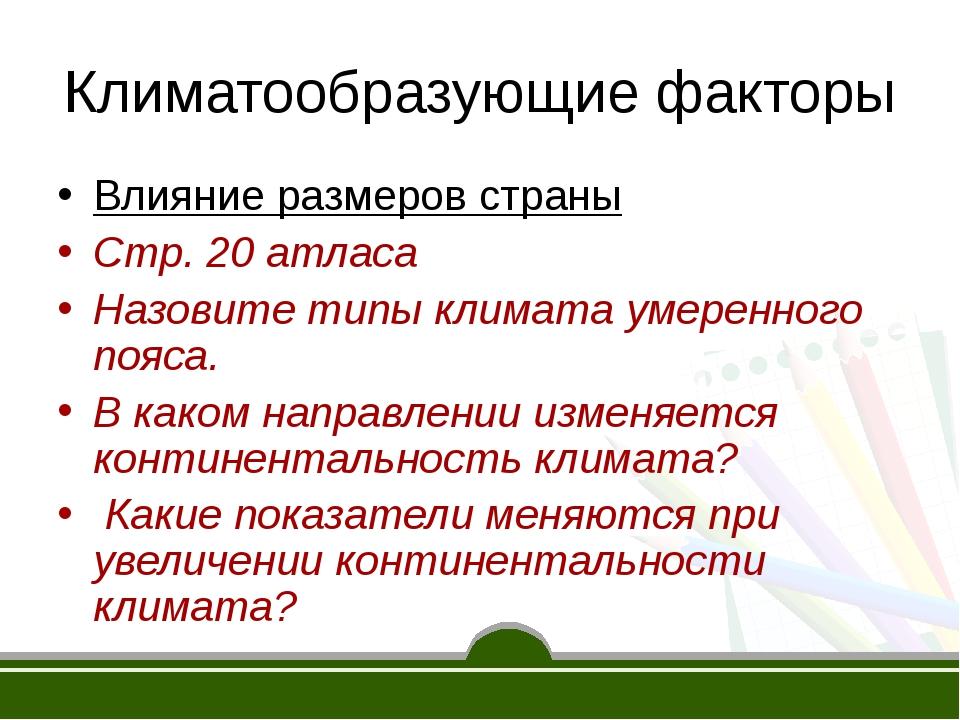 Климатообразующие факторы Влияние размеров страны Стр. 20 атласа Назовите тип...
