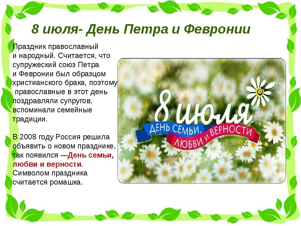 8июля- День Петра и Февронии Праздник православный инародный. Считается, чт...