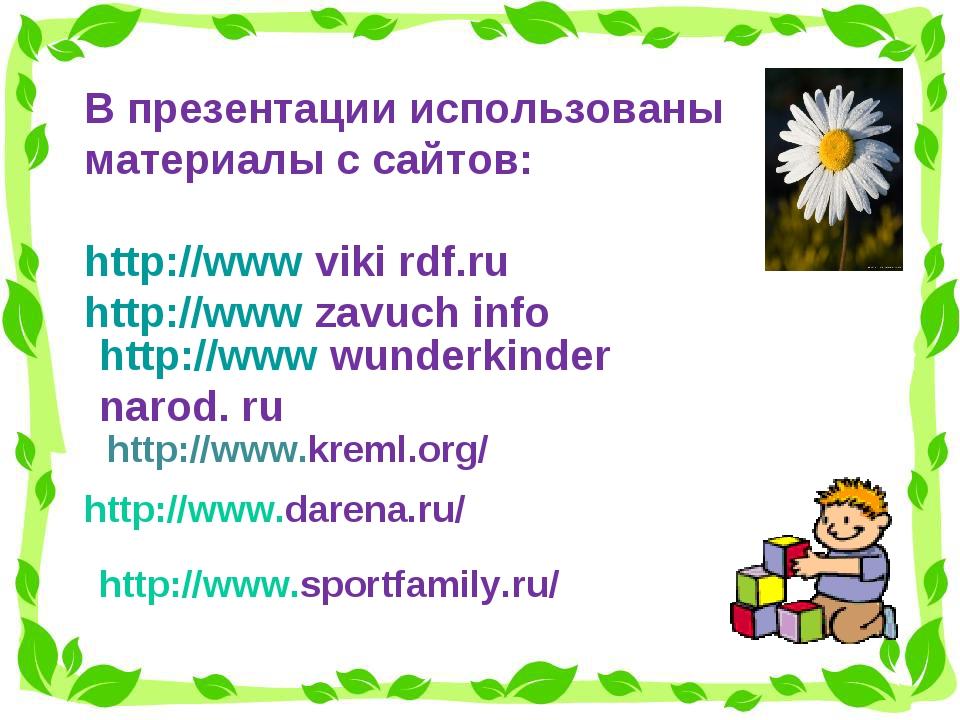 В презентации использованы материалы с сайтов: http://www viki rdf.ru http://...