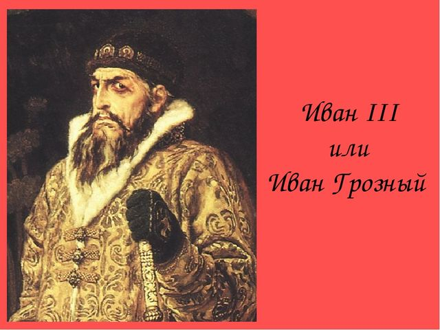 Иван III или Иван Грозный