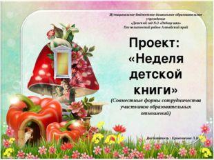 Муниципальное бюджетное дошкольное образовательное учреждение «Детский сад №3