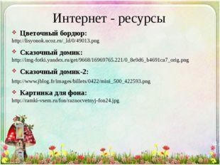 Интернет - ресурсы Цветочный бордюр: http://lisyonok.ucoz.ru/_ld/0/49013.png