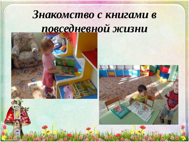 Знакомство с книгами в повседневной жизни