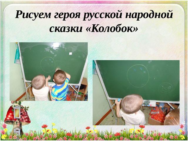 Рисуем героя русской народной сказки «Колобок»