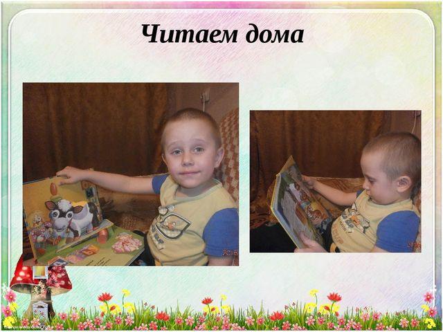 Читаем дома