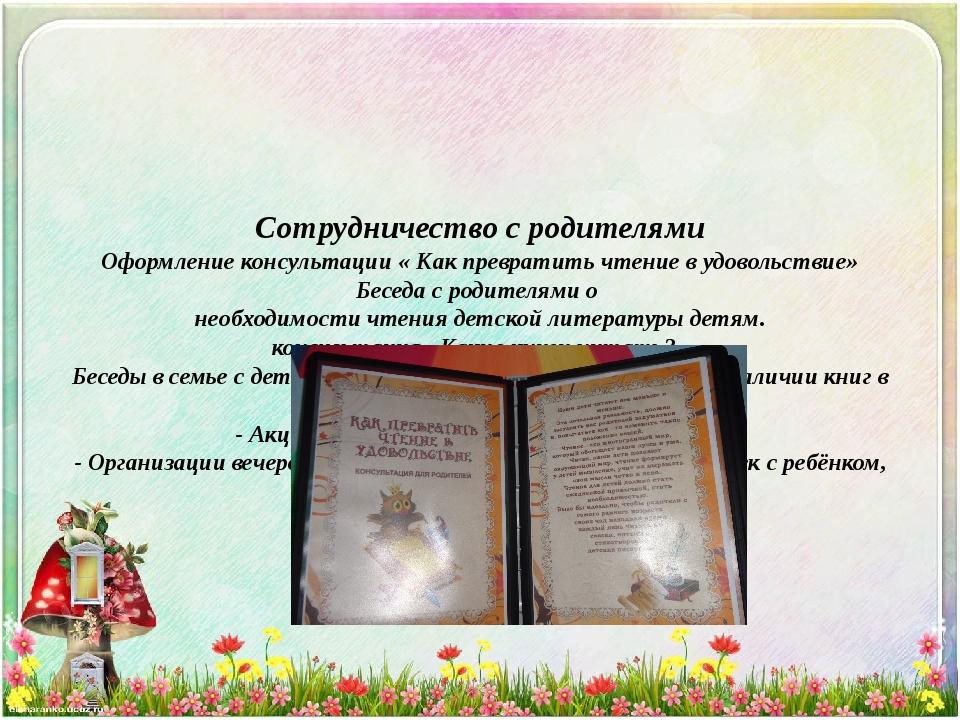 Сотрудничество с родителями Оформление консультации « Как превратить чтение...