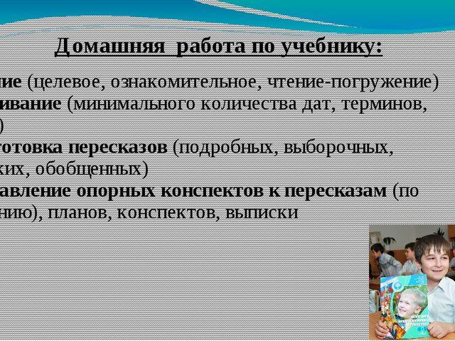 Чтение (целевое, ознакомительное, чтение-погружение) Заучивание (минимального...