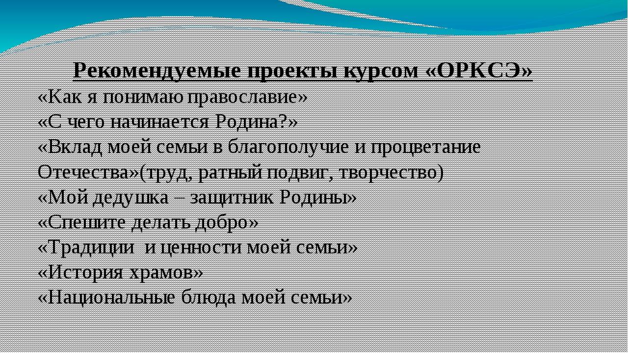 Рекомендуемые проекты курсом «ОРКСЭ» «Как я понимаю православие» «С чего нач...