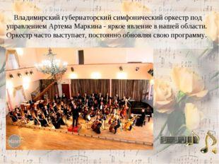 Владимирский губернаторский симфонический оркестр под управлением Артема Мар