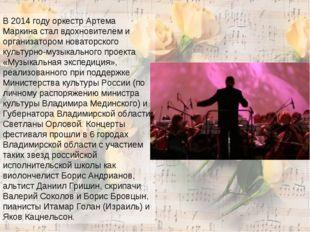 В 2014 году оркестр Артема Маркина стал вдохновителем и организатором новатор
