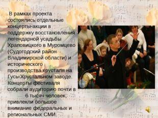 В рамках проекта состоялись отдельные концерты-акции в поддержку восстановле