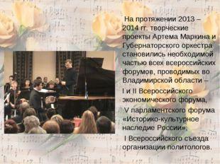 На протяжении 2013 – 2014 гг. творческие проекты Артема Маркина и Губернатор