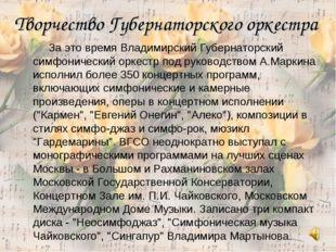 За это время Владимирский Губернаторский симфонический оркестр под руководст