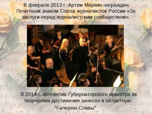 В 2014 г. коллектив Губернаторского оркестра за творческие достижения занесе