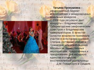 Татьяна Прокушкина – неоднократный лауреат всероссийских и международных вок
