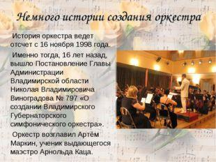 Немного истории создания оркестра История оркестра ведет отсчет с 16 ноября 1