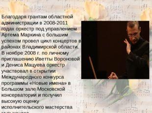 Благодаря грантам областной администрации в 2008-2011 годах оркестр под управ