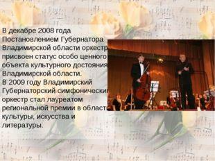 В декабре 2008 года Постановлением Губернатора Владимирской области оркестру