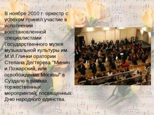 В ноябре 2010 г. оркестр с успехом принял участие в исполнении восстановленно