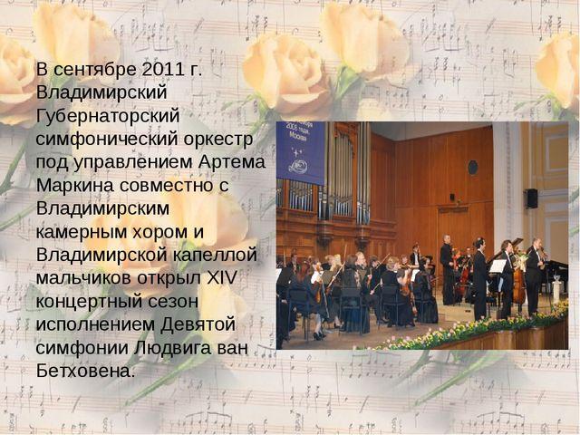 В сентябре 2011 г. Владимирский Губернаторский симфонический оркестр под упра...