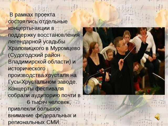 В рамках проекта состоялись отдельные концерты-акции в поддержку восстановле...