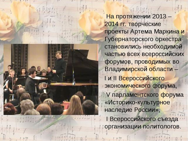 На протяжении 2013 – 2014 гг. творческие проекты Артема Маркина и Губернатор...
