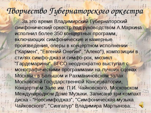 За это время Владимирский Губернаторский симфонический оркестр под руководст...