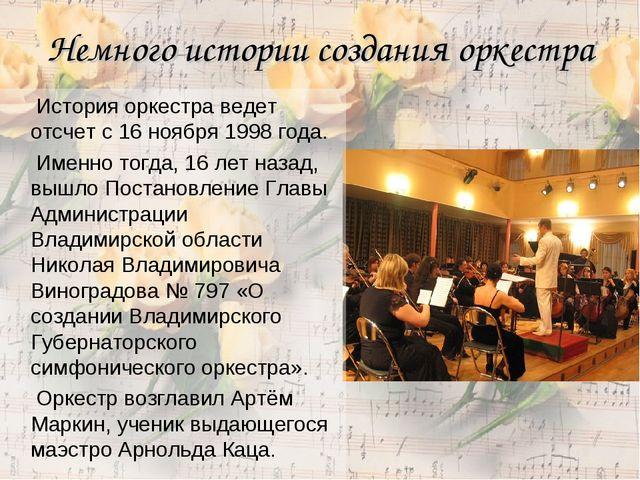 Немного истории создания оркестра История оркестра ведет отсчет с 16 ноября 1...