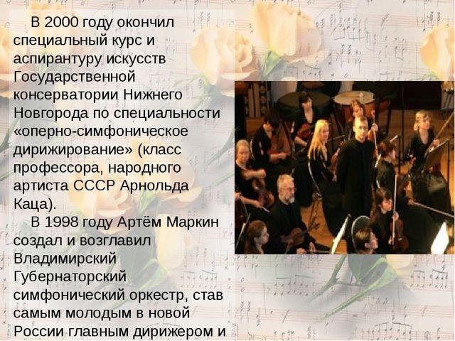 В 2000 году окончил специальный курс и аспирантуру искусств Государственной...