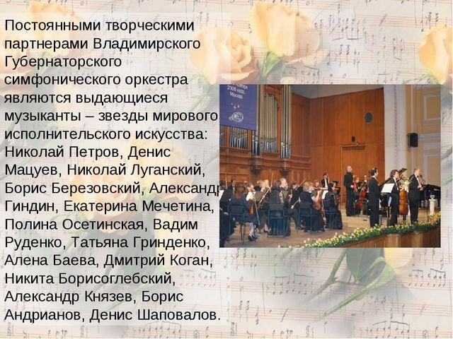 Постоянными творческими партнерами Владимирского Губернаторского симфоническо...