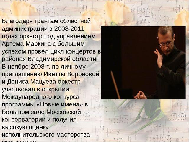 Благодаря грантам областной администрации в 2008-2011 годах оркестр под управ...