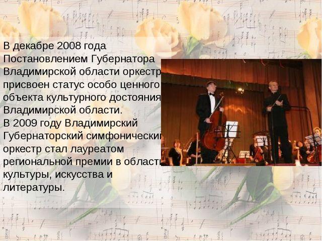 В декабре 2008 года Постановлением Губернатора Владимирской области оркестру...
