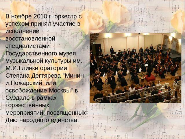 В ноябре 2010 г. оркестр с успехом принял участие в исполнении восстановленно...