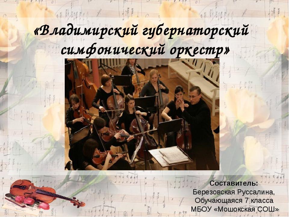 «Владимирский губернаторский симфонический оркестр» Составитель: Березовская...