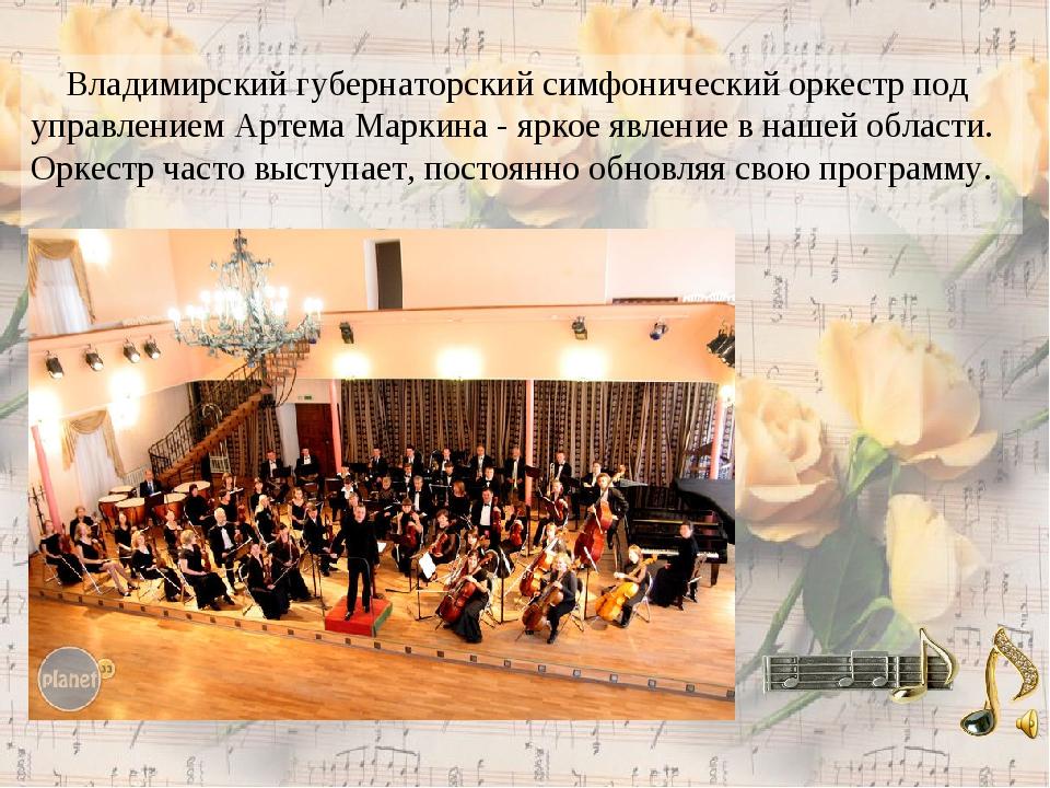 Владимирский губернаторский симфонический оркестр под управлением Артема Мар...