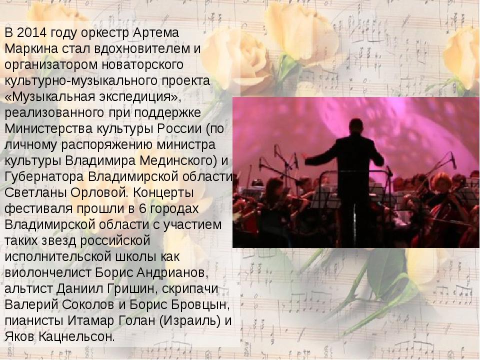 В 2014 году оркестр Артема Маркина стал вдохновителем и организатором новатор...