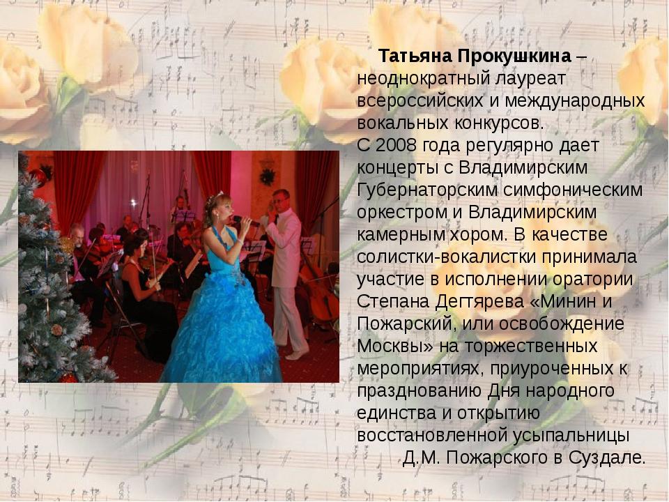 Татьяна Прокушкина – неоднократный лауреат всероссийских и международных вок...