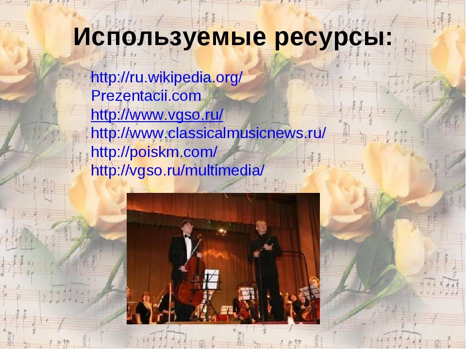 Используемые ресурсы: http://ru.wikipedia.org/ Prezentacii.com http://www.vgs...