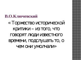 В.О.Ключевский « Торжество исторической критики – из того, что говорят люди