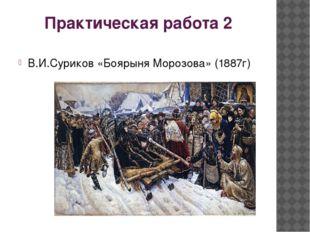 Практическая работа 2 В.И.Суриков «Боярыня Морозова» (1887г)