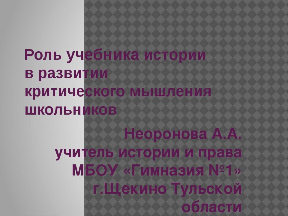Роль учебника истории в развитии критического мышления школьников Неоронова А...
