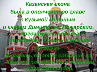 Казанская икона была в ополчении во главе с Кузьмой Мининым и князем Димитрие