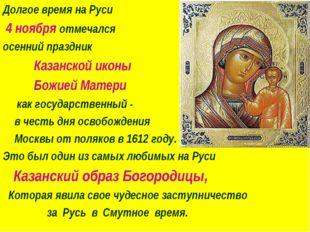 Долгое время на Руси 4 ноября отмечался осенний праздник Казанской иконы
