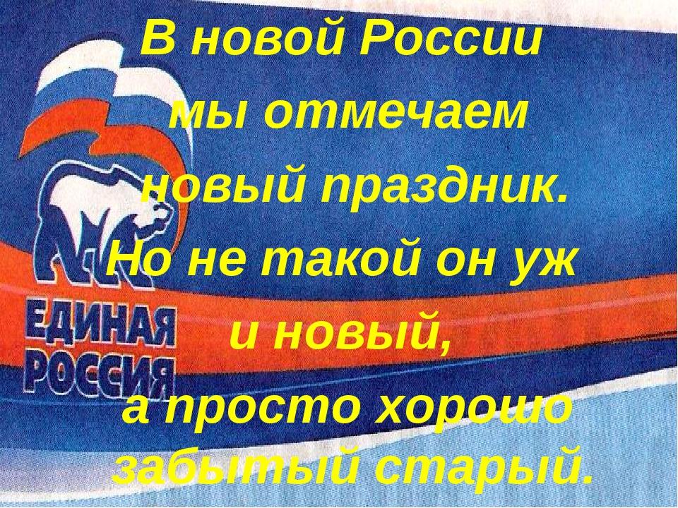 В новой России мы отмечаем новый праздник. Но не такой он уж и новый, а прост...
