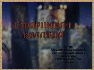 Автор: Королева Ольга Олеговна, учитель русского языка и литературы, ГБОУ Шко