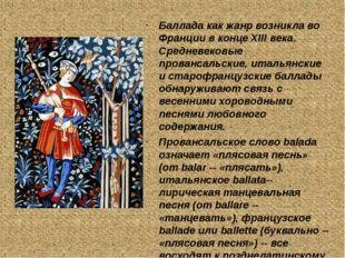 Баллада как жанр возникла во Франции в конце XIII века. Средневековые прованс